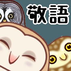フクロウ敬語~メン・コキンメ・カラフト~
