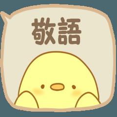 まんまるヒヨコの敬語