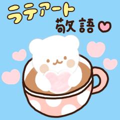 動く★ほんわかカプチーノ6(+3Dラテ)敬語
