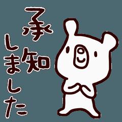 くまぽー2(敬語編)