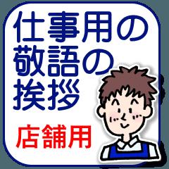 仕事用の敬語の挨拶(店舗用)