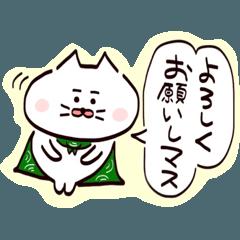 松吉は絶対、大丈夫!(敬語編)
