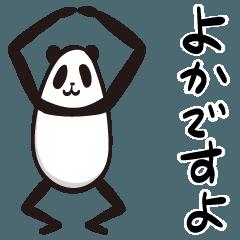 佐賀弁パンダさん 敬語バージョン