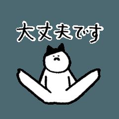 ぱっかりねこ 敬語編