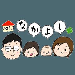 なかよし家族の日常 vol.1
