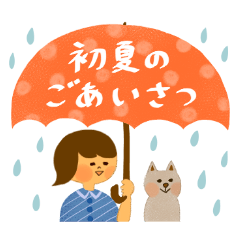 季節のごあいさつ【5月・6月】