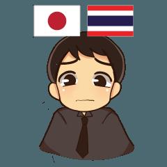 [LINEスタンプ] ごめんねエンディ日本語タイ語