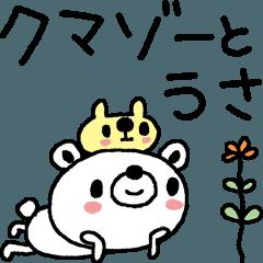 しろくまクマゾーとうさ(動く)