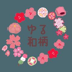 ゆる和柄スタンプ【敬語】
