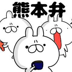 熊本弁 雑なうさぎ