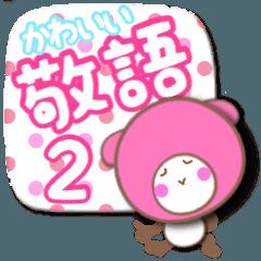 可愛く楽しいスタンプ【敬語2】