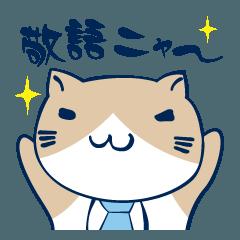 ねこぶちさん3(敬語編)