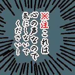 """敬語で責める""""心の声"""""""