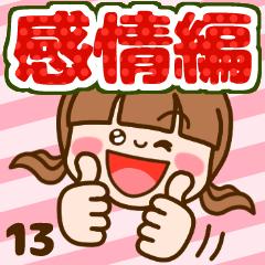 さわやか女子13【感情編】喜怒哀楽