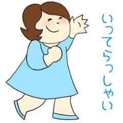 デイリースタンプ【マザー編】