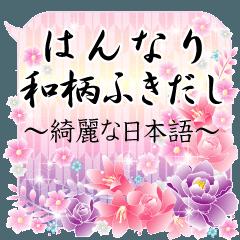 はんなり和柄吹き出し 綺麗な日本語