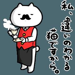 【敬語】マスターは猫です。