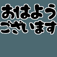 ふるえる!デカ文字敬語