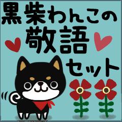 ★黒柴わんこの敬語セット
