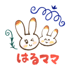 【はるママ】育児スタンプ