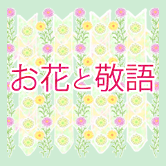 [LINEスタンプ] お花と敬語