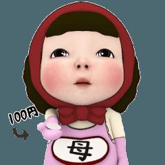 【#1】レッドタオルの【母】ママが動く!!