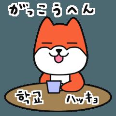 笑う犬シバ~学校の韓国語~