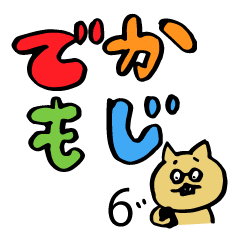 人生楽しいネコ6 〜でか文字〜