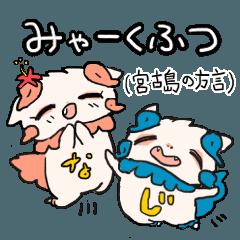 みゃーくふつ(宮古島の方言)スタンプ