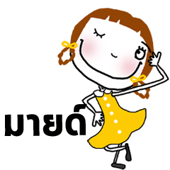 For MILD! - Thai ver. -
