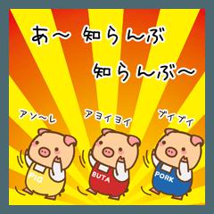 [LINEスタンプ] 厚かま!ぶーぶーちゃん