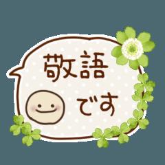[LINEスタンプ] 敬語ふきだし☆クローバーがいっぱい