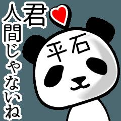 平石■面白パンダ名前スタンプ