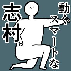志村◎専用の動く名前スタンプ/スマート