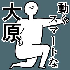 大原◎専用の動く名前スタンプ/スマート