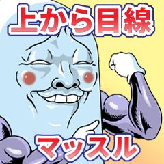 [LINEスタンプ] Mr.上から目線【ムキムキマッスル版】