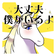 白馬のおウマ様2~味方になる馬~