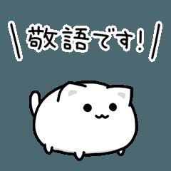 震えるネコ 敬語編