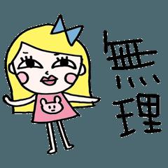 水商売専用キャバ嬢の日常スタンプ2