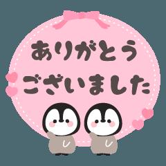 ゆるほわペンギン★敬語メッセージ
