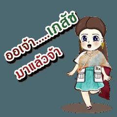 aujao thaisuit pharmacist