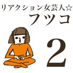 リアクション女芸人☆フツコ2