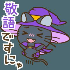 黒猫の魔法使い クロニャ【敬語1】