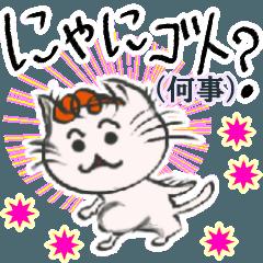 にゃんママ★ネコ語でつぶやく40