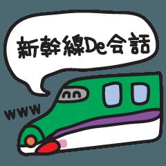 新幹線DE会話