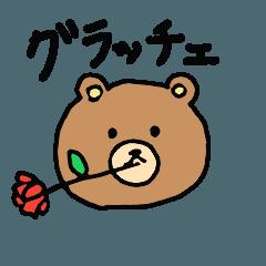 クマさん日和