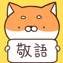 ぷちしば【敬語】