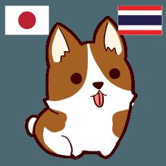 [LINEスタンプ] 犬 信頼しなさい 日本タイ