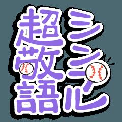 シンプル超敬語~野球&日常~