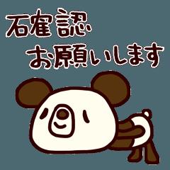 シャカリキぱんだ10(敬語編2)